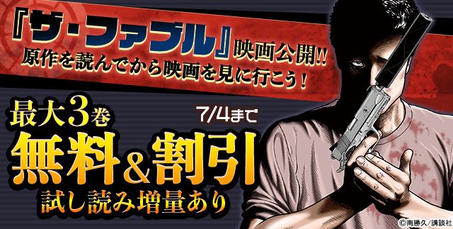 6/21~7/4 『ザ・ファブル』映画公開!!原作を読んでから映画を見に行こう!特集