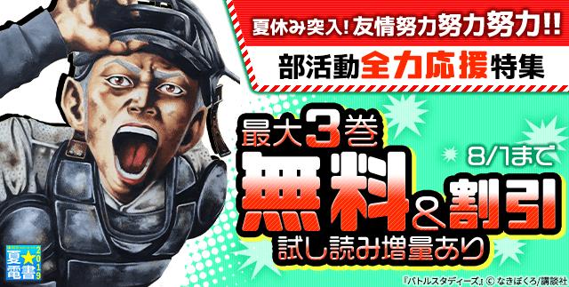 7/17~8/1 夏休み突入!友情努力努力努力!!部活動全力応援特集