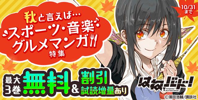 10/18~10/31 秋と言えば…スポーツ・音楽・グルメマンガ特集