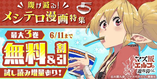 5/29~6/11 腹が減る! メシテロ漫画特集